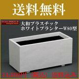 【】【大和プラスチック】ホワイトプランター W80型