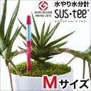 【送料無料】 水分計 サスティ Mサイズ 水やり 多肉植物 野菜 観葉植物 蘭 など様々な植物に使える 洋ラン 土壌