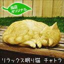 楽天Green Cureリラックス眠り猫 チャトラ SHRJ-1602 / ネコ 置物 オーナメント
