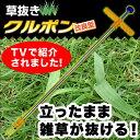 【 送料無料 】 テレビで紹介! 立ったままで雑草が抜ける! 草抜き クルポン 雑草 除草 草むしり 改良型 新型