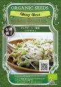 楽天Green Cureマングビーン ( 緑豆 / スプラウト ) / 固定種 周年 有機 種 ヨーロッパ オーガニック 家庭菜園 ビギナー オススメ