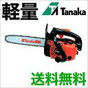 【送料無料】【日工タナカエンジニアリング】 チェンソー TCS−2800S チェーンソー エンジン 【RCP】