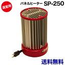 温室用 パネルヒーター 250W SP−250 ( サーモ無 ・増設用 ) / 温室 ヒーター 250 園芸