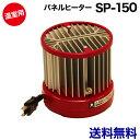 温室用 パネルヒーター 150W SP-150 ( サーモ無 ・増設用 ) / 温室 ヒーター 150 園芸