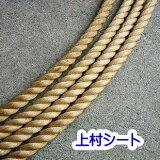 カット販売 マニラロープ 麻ロープ 国産 直径28mm