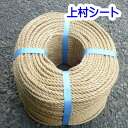 【代引不可】 マニラロープ 麻ロープ 国産 直径30mm x 長さ200m