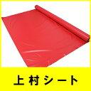赤色 ビニールシート 0.15mm厚x1350mm幅x30m 1巻売り ビニールテーブルクロス イベ