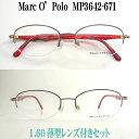流行包, 飾品, 名牌配件 - マルコポーロ Marc O'Polo メガネセット MP3642-671【02P03Sep16】