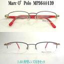 ショッピング価格 マルコポーロ Marc O'Polo メガネセット MP3644-139