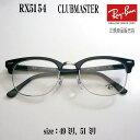 レイバン 2009復刻 クラブマスターフレーム RX5154ドラマ「パパドル!」にて錦戸亮さん着用モデル!度付き用 メガネ 眼鏡レンズは別売りとなります