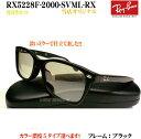 レイバンRX5228F−2000+シルバーミラー度付セット 当店オリジナル【送料無料】【02P03Sep16】