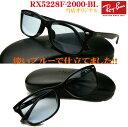 Ray-Ban 眼鏡 めがね 人気 度なし 度付 度入り 伊達メガネ 53サイズ 55サイズ 売れ筋 セール タレントさん着用風にカスタムしました!
