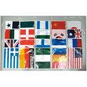 万国旗 20ヵ国 連続 全長10m ポリエチレン