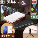 【期間限定500円OFF】 モバイル プロジェクター 小型 ...