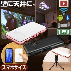 【本日限定5-9倍】 モバイル プロジェクター 小型 ワイヤレス 天井 ホームシアター 子供 壁 家庭用 コンパクト プロジェクター Bluetooth スマホ 接続 WiFi HDMI DVD ビジネス モバイルプロジェクター iPhone android 三脚 小型プロジェクター 映画 ホームプロジェクター