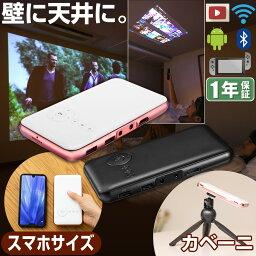7点セット モバイル プロジェクター 小型 ワイヤレス 天井 ホームシアター 子供 壁 家庭用 コンパクト プロジェクター <strong>Bluetooth</strong> スマホ 接続 WiFi HDMI DVD 人気 ビジネス モバイルプロジェクター iPhone android 三脚 小型プロジェクター 天井 映画 ホームプロジェクター