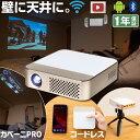 モバイル プロジェクター 小型 ワイヤレス 天井 ホームシアター 子供 壁 家庭用 コンパクト プロジェクター Bluetooth スマホ 接続 WiF..