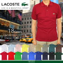LACOSTE ラコステ L1212 S/S Classic Pique Polo クラシック ピケ(鹿の子)ポロシャツ 通称フララコ/LACOSTE ラコステ L1212 クラシック ピケ(鹿の子)ポロシャツ フララコ LACOSTE ラコステ L1212 クラシック ピケ(鹿の子)ポロシャツ フララコ