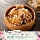 【送料無料】 渋みが少なく日本人好みの味わい 生クルミ 【1kg】 無添加 無塩 胡桃 くるみ walnut ウォールナッツ ナッツ クルミ