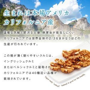 送料無料生クルミ1kg無添加無塩胡桃くるみwalnutウォールナッツナッツ