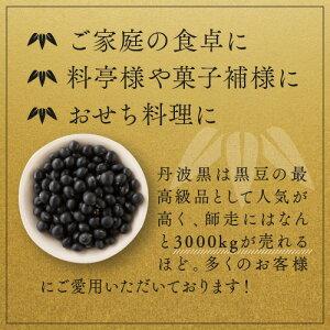 丹波篠山小田垣商店
