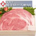 ショッピング肉 米沢牛 焼肉 リブロース 500g 米沢牛入りハンバーグ付き 送料無料 ご自宅用 米澤牛 牛肉 黒毛和牛 国産牛 銘柄牛 父の日 母の日 敬老の日