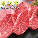 米沢牛 ステーキ シャトーブリアン 300g(150g×2) 米沢牛入りハンバーグ付き 送料無料