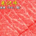 米沢牛 しゃぶしゃぶ 赤身 800g ギフト用化粧箱 送料無料 (※) 米沢牛入りハンバーグ付き 和牛 黒毛和牛 国産牛 贈り物 贈答品 お中元 お歳暮 御年賀