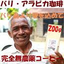 【売れ筋】【オススメ】200g(浅煎)バリ・アラビカ コーヒー豆 バリコーヒー豆 焙煎珈琲 焙煎豆 自家焙煎