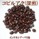 【売れ筋】【オススメ】150g コピルアク ジャコウネコ コーヒー コピルアック (深煎)