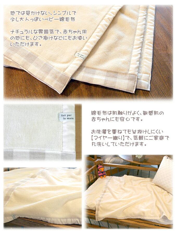 リネンチェック・ ベビー綿毛布の紹介画像3
