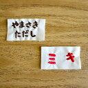 【刺繍名入り】スマート・ ミニネームタグ