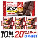 20%OFF 送料無料 プロテインバー UHA味覚糖 SIXPACK シックスパック チョコレート味 10個セット 低糖質