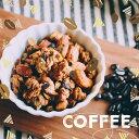 ショッピング日食 Uiqoのザクザク!コーヒーグラノーラ400g 【COFFEE】(苦味しっかり大人な味 豆丸ごと 砂糖不使用 無添加 はちみつ 健康 おやつ 朝食 オートミール ナッツ )