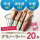 【500円OFF】Uiqoのグラノーラバー 20本セット【エナジーバー/エネルギーバー/時短/食物繊維/オートミール】【送料無料】