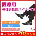 ◇◆【送料無料】【医療用 弾性ストッキング レックスフィット...