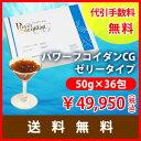 【送料無料】パワーフコイダンCG(ゼリータイプ):第一産業・トンガ産濃縮もずくエキス+白なた豆エキス フコイダン