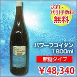 【】パワーフコイダン1800ml【無糖】:トンガ産 もずく 使用の低分子フコイダン 第一産業 フコイダン