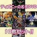 ディズニーの名作DVD10枚セット!◇【送料無料】ディズニーDVD ディズニー映画 【DVDアニメ名作シリーズ 10枚セット】◎