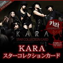 K-POPスーパーアイドル☆KARAのコレクションカード!◇【KARA スターコレクションカードセット】◎