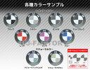 【メール便可】ハセプロ フロント・リア・ステアリング用 マジカルカーボン エンブレム 3ヶ所セット ★レギュラーカラー★ BMW 3シリーズ E90セダン (2005.04〜)