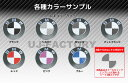 【DM便/メール便可】ハセプロ マジカルカーボン エンブレム ホイールキャップ用 扇型19mm(半径)のみ対応 BMW 1シリーズ F20 (2011.9〜)