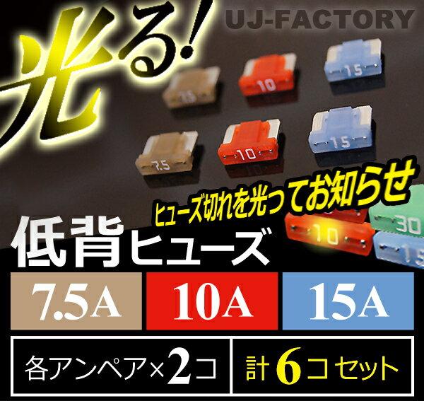 【DM便】【即納】 切れたら光る! 低背ヒューズ/7.5/10/15A <3種×2個>