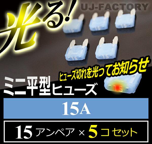 【DM便】【即納】 切れたら光る! 平型ミニ・ヒューズ <15A×5個>
