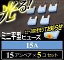 【DM便/メール便可】【即納】 切れたら光る! 平型ミニ・ヒューズ <15A×5個>