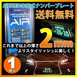 【あす楽】【即納★送料無料!】国交省認定 AIR LED字光式ナンバープレート <1枚単品>