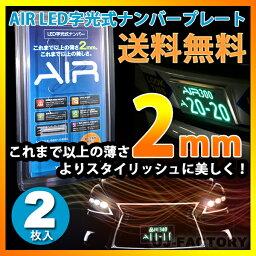 【あす楽】【即納!送料無料!】国交省認定 AIR LED字光式ナンバープレート <前後2枚セット>