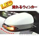 【即納品】★純正交換式!流れるウィンカー★トヨタ カムリ AVV50