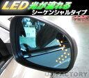 【新商品】GARUDA(ガルーダ)★BLLED MIRROR/光が流れるシーケンシャルタイプ★ トヨタ ハリアー ZSU60W/ ZSU65W/ AVU65W (STO-41) ブレッドミラー GA-TOY41
