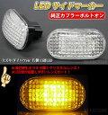 ★LEDサイドマーカー★片側13連LED スズキ エブリィ DA52/DA62/DB52/DB62 (H11/01〜H17/08)